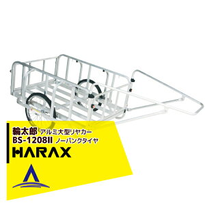 ハラックス|HARAX <2台set品>輪太郎 BS-1208II アルミ製 大型リヤカー 積載重量 180kg