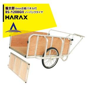 ハラックス|HARAX 輪太郎 BS-1208GII アルミ製 大型リヤカー 積載重量 180kg