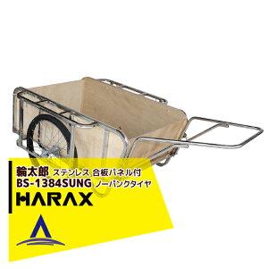 ハラックス|HARAX <2台set品>輪太郎 BS-1384SUNG ステンレス製 大型リヤカー 積載重量 350kg