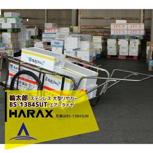 ハラックス|HARAX 輪太郎 BS-1384SUT ステンレス製 大型リヤカー 積載重量 350kg