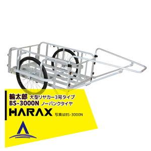 ハラックス|HARAX <2台set品>輪太郎 BS-3000N アルミ製 大型リヤカー(強化型) 積載重量 350kg