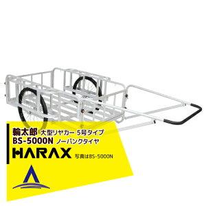 【ハラックス】<2台set品>輪太郎 アルミ製大型リヤカー(強力型)5号タイプ BS-5000N ノーパンクタイヤ 積載重量 350kg