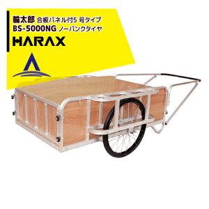 【ハラックス】輪太郎 アルミ製大型リヤカー(強力型)5号タイプ BS-5000NG ノーパンクタイヤ(合板パネル付)