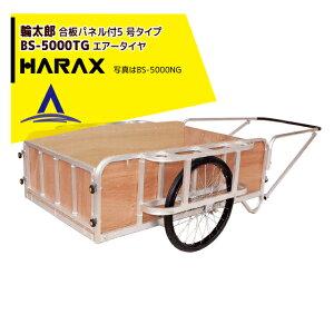 【エントリーで全商品ポイント5倍】ハラックス|HARAX 輪太郎 アルミ製大型リヤカー(強力型)5号タイプ BS-5000TG エアータイヤ(合板パネル付)