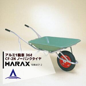 ハラックス|HARAX <2台set品>アルミ製1輪車 CF-2N 積載量100kg プラバケット付(ノーパンクタイヤ)
