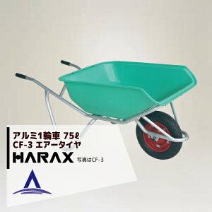 更にP5倍*要エントリー 7月4日20時〜【ハラックス】HARAX アルミ製1輪車 CF-3 積載量100kg ハーフバケット・エアータイヤ