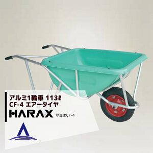 ハラックス|HARAX <2台set品>HARAX アルミ製1輪車 CF-4 積載量100kg 深型バケット・エアータイヤ