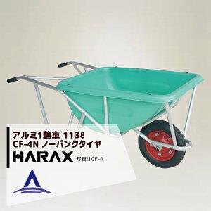 ハラックス HARAX <2台set品>HARAX アルミ製1輪車 CF-4N 積載量100kg 深型バケット・ノーパンクタイヤ