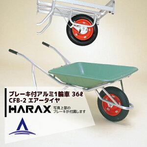 ハラックス HARAX <2台set品>ブレーキ付アルミ製1輪車 CFB-2 積載量100kg プラバケット付(エアータイヤ) ハラックス 農業