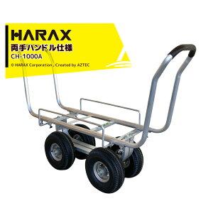 ハラックス HARAX <2台セット品><両手ハンドル仕様>アルミ製ハウスカー タイヤ幅調節タイプ CH-1000A エアータイヤ