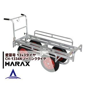 【ハラックス】アルミ運搬車 愛菜号 CH-1334N ノーパンクタイヤ(13x3N) 重量 15.9kg
