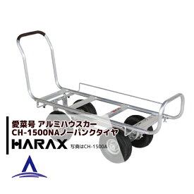 ハラックス HARAX アルミ運搬車 愛菜号 CH-1500NA ノーパンクタイヤ(3.50-4NA) 重量 13.8kg