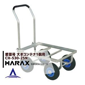 ハラックス HARAX <2台set品>運搬車 愛菜号 CH-530-25N ノーパンクタイヤ(2.50-4N) 重量 6.8kg