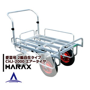 【エントリーで全商品ポイント5倍】ハラックス|HARAX <2台set品>アルミ運搬車 愛菜号 CHJ-2000 前輪13×3T 後輪3.50-4自在タイヤ 重量 18.7kg