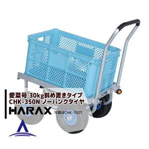 <在庫限り>ハラックス HARAX アルミ運搬車 愛菜号 CHK-350N ノーパンクタイヤ