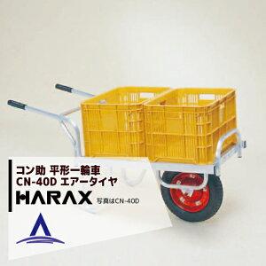 ハラックス|HARAX <4台set品>アルミ運搬車 コン助 CN-40D アルミ製 平形1輪車 20kgコンテナ用