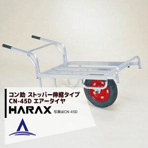 ハラックス|HARAX <2台set品>アルミ運搬車 コン助 CN-45D ストッパー伸縮タイプ 積載量100kg エアータイヤ