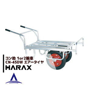 ハラックス|HARAX <2台set品>アルミ運搬車 コン助 CN-45DW アルミ製 平形2輪車 1輪車に付け替え可能タイプ