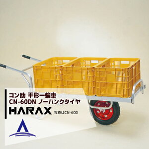 ハラックス|HARAX <2台set品>アルミ運搬車 コン助 CN-60DN アルミ製 平形1輪車 20kgコンテナ用