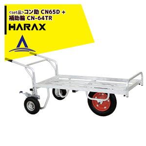 ハラックス|HARAX <2台set品><セット品>アルミ一輪車 コン助 CN-65D + 補助輪(パーキングブレーキ付)CN-64TR
