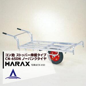 ハラックス HARAX <2台set品>アルミ運搬車 コン助 CN-65DN アルミ製 平形1輪車 20kgコンテナ用 ストッパー伸縮タイプ