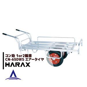 ハラックス|HARAX <2台set品>アルミ運搬車 コン助 CN-65DWS アルミ製 平形2輪車 1輪車に付け替え可能タイプ 3つの伸縮 ハラックス 農業 運搬車