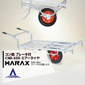 ハラックス HARAX <4台set品>アルミ運搬車 コン助 CNB-65D ブレーキ付き 積載量100kg エアータイヤ