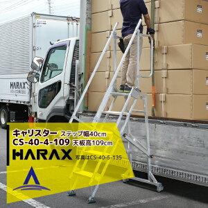 【エントリーで更にP5倍】【ハラックス】多目的作業台 キャリスター CS-40-4-109 ステップ幅40cmタイプ