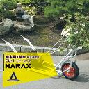 【ハラックス】植木用1輪車 CU-1 植木運搬用1輪車