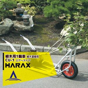 ハラックス|HARAX 植木用1輪車 CU-1 植木運搬用1輪車