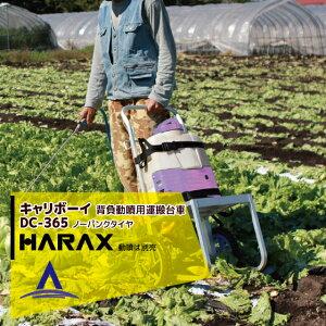 ハラックス|HARAX <4台set品>キャリボーイ DC-365 HARAX アルミ製 背負動噴用運搬台車