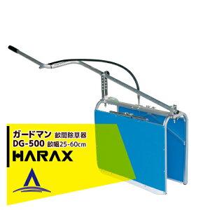 【エントリーで全商品ポイント5倍】ハラックス HARAX ガードマン DG-500 幅狭タイプ アルミ製 畝間除草器
