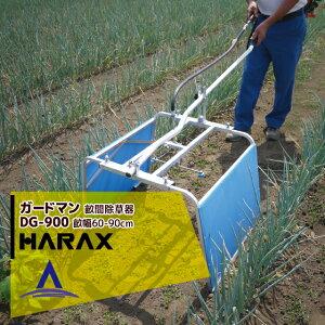 【エントリーで全商品ポイント5倍】ハラックス|HARAX ガードマン DG-900 幅広タイプ アルミ製 畝間除草器 ハラックス 農業
