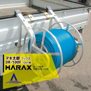 ハラックス|HARAX <2台set品>マキ太郎 DR-100F φ8.5mmホース100m巻用