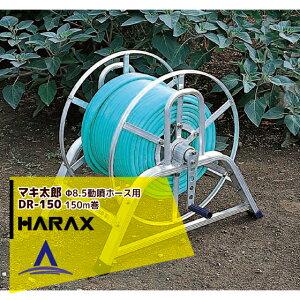 ハラックス|<2台set品>マキ太郎 DR-150 アルミ製 ホース巻取器 φ8.5動噴ホース用 ホースは別売です。
