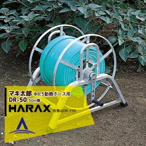 ハラックス|HARAX <4台set品>マキ太郎 DR-50 アルミ製 ホース巻取器 φ8.5動噴ホース用 ホースは別売です。