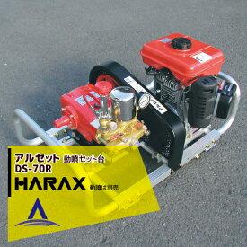 【キャッシュレス5%還元対象品】【ハラックス】アルセット DS-70R アルミ製 動噴セット台