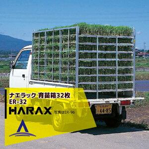 【エントリーで全商品ポイント5倍】ハラックス|HARAX <2台set品>ナエラック ER-32アルミ製 育苗箱運搬器 棚間隔14cmタイプ(8段)
