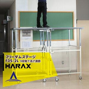 ハラックス|HARAX フリーダムステージ FDS-2L ワンタッチ式高所作業足場・高所メンテ用・イベント用安全足場
