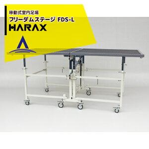 ハラックス|HARAX フリーダムステージ FDS-L ワンタッチ式高所作業足場・高所メンテ用・イベント用安全足場