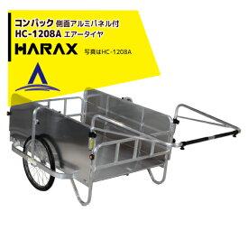 【エントリーで更にP5倍】【ハラックス】コンパック HC-1208A アルミ製 折畳み式リヤカー