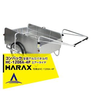 ハラックス|HARAX <2台set品>コンパック HC-1208A-4P(全面アルミパネル) アルミ製 折畳み式リヤカー