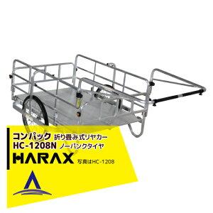 ハラックス|<2台set品>コンパック HC-1208N アルミ製 折畳み式リヤカー