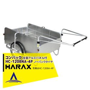 ハラックス|HARAX <2台set品>コンパック HC-1208NA-4P(全面アルミパネル) アルミ製 折畳み式リヤカー
