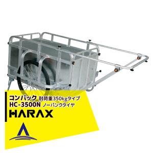 ハラックス HARAX <4台set品>コンパック HC-3500N アルミ製 折畳み式リヤカー