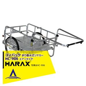 【キャッシュレス5%還元対象品!】【ハラックス】コンパック HC-906 アルミ製 折畳み式リヤカー