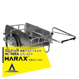 【エントリーで更にP5倍】【ハラックス】コンパック HC-906A アルミ製 折畳み式リヤカー