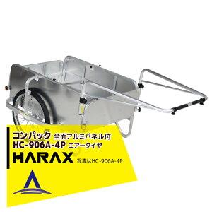 ハラックス|HARAX <2台set品>コンパック HC-906A-4P(全面アルミパネル) アルミ製 折畳み式リヤカー