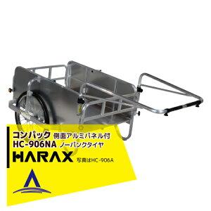 ハラックス|HARAX コンパック HC-906NA アルミ製 折畳み式リヤカー