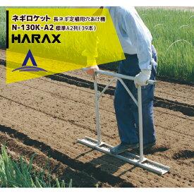 【ハラックス】ネギロケット 標準A2列(39本)長ネギ定植用穴あけ器 N-130K-A2